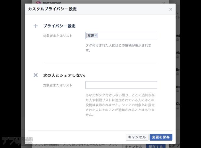facebook連携アプリからプライバシー投稿設定_04