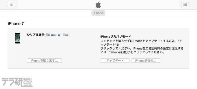 iTunesを使ったリカバリー方法