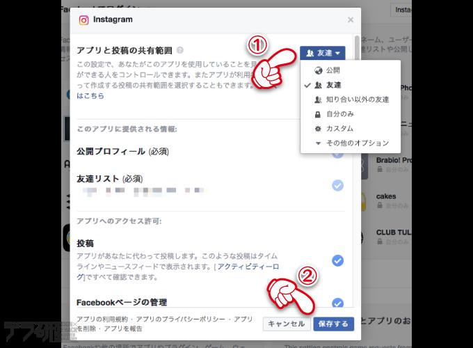 facebook連携アプリからプライバシー投稿設定_03