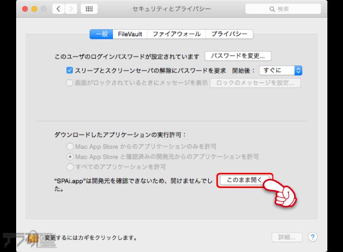 開発元不明のアプリを開く方法_003