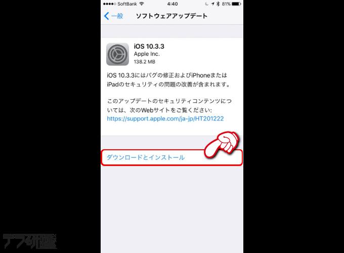 iPhone単体でのアップデート方法