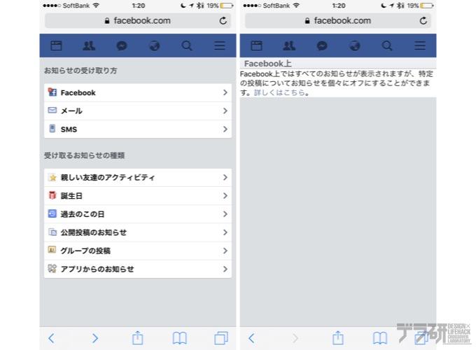 ライブ動画通知のオフ設定_iPhone