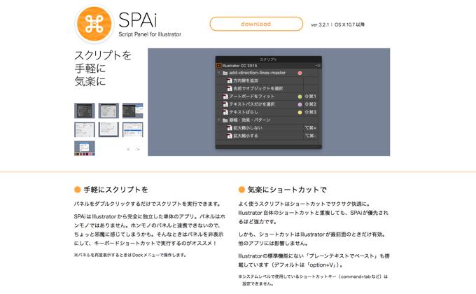 SPAi公式サイト