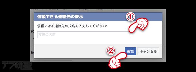 facebookで信頼できる友達からコードをもらう方法_06