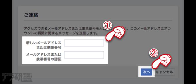 facebookで信頼できる友達からコードをもらう方法_04