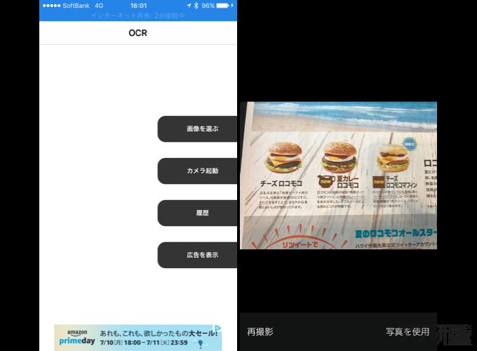 OCR_使い方_01