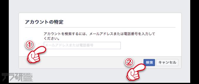 facebookで信頼できる友達からコードをもらう方法_02