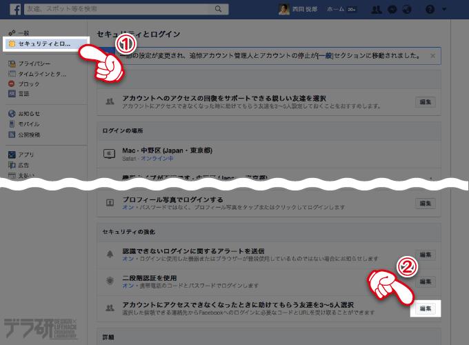 facebookで信頼できる友達を設定する方法_02