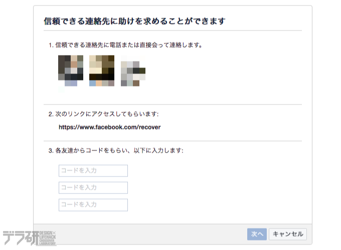 facebookで信頼できる友達からコードをもらう方法_08