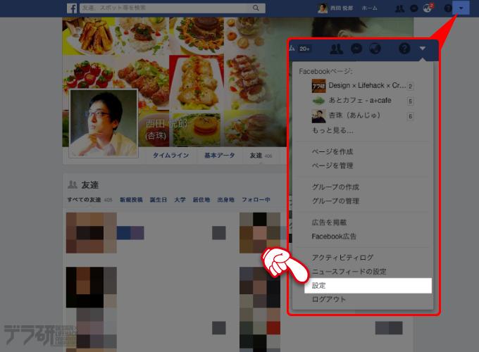 facebook連携アプリからの投稿設定_01
