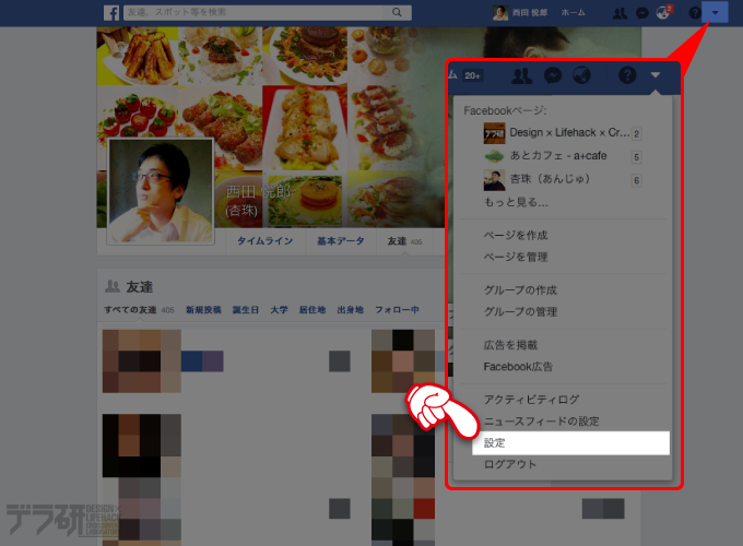 facebookで信頼できる友達を設定する方法_01