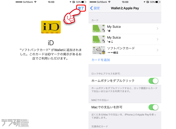 ApplePayに登録したカード情報を復元_009