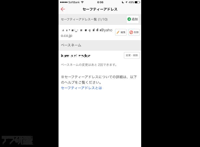 Yahoo!メールのセーフティーアドレスの使い方_005