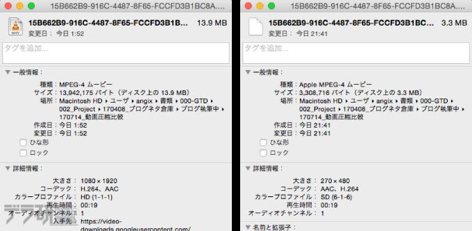 ビデオファイルのエンコード機能を使ってファイルサイズを小さくする方法_005