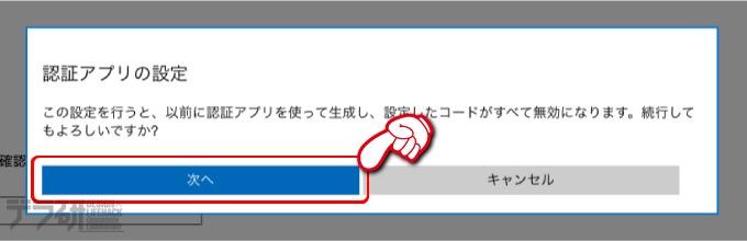 Microsoftアカウント2段階認証アプリ再設定方法_011