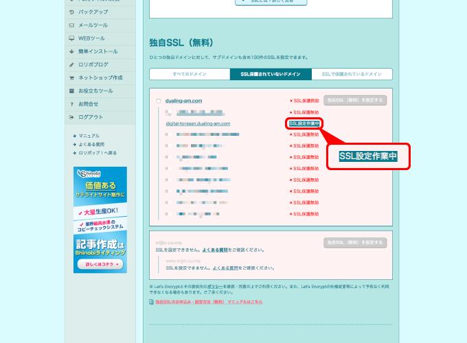 ロリポップ無料SSL化の設定方法_004