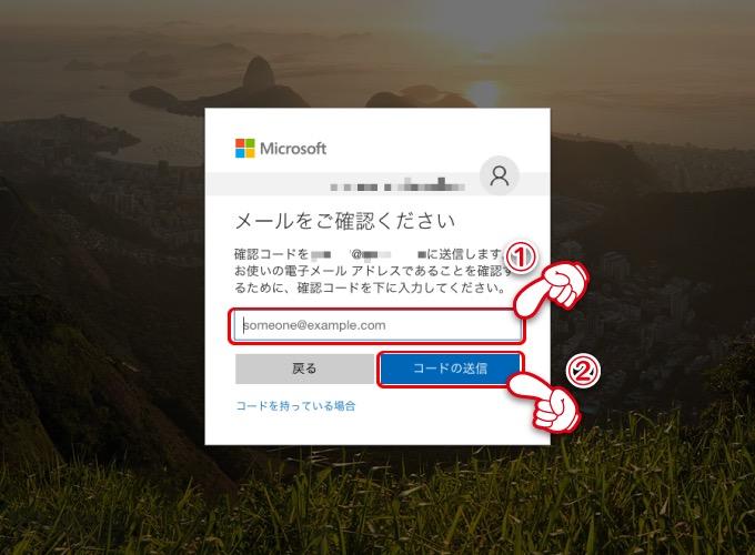 Microsoftアカウント2段階認証アプリ再設定方法_003