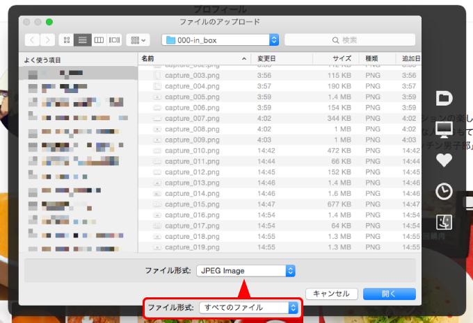 MacからInstagramに写真投稿する方法_012