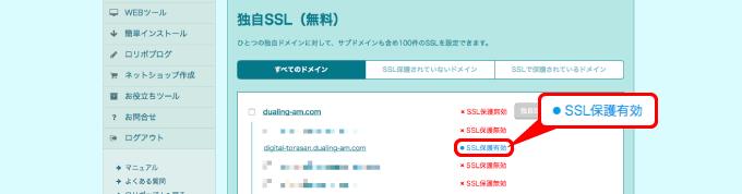ロリポップ無料SSL化の設定方法_005