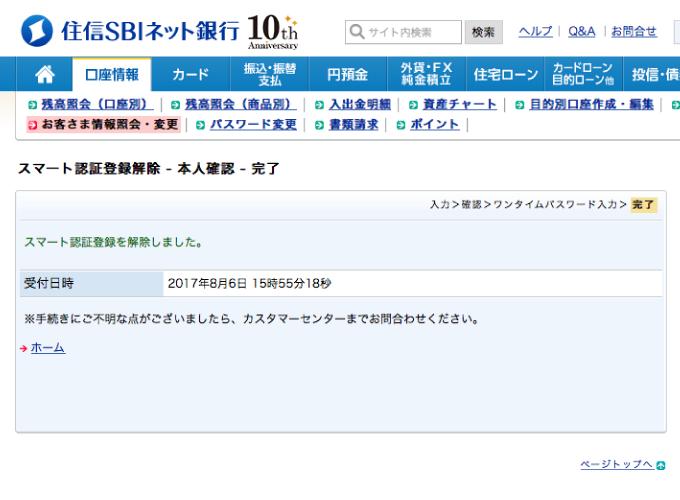 住信SBIネット銀行のスマート認証を開錠する方法_008