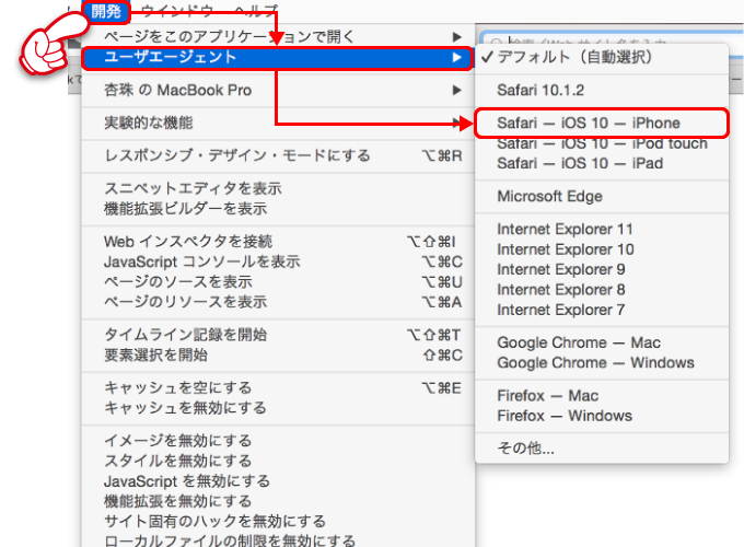 MacからInstagramに写真投稿する方法_003