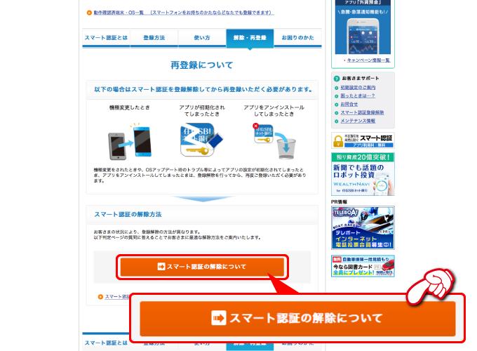 住信SBIネット銀行のスマート認証を開錠する方法_001