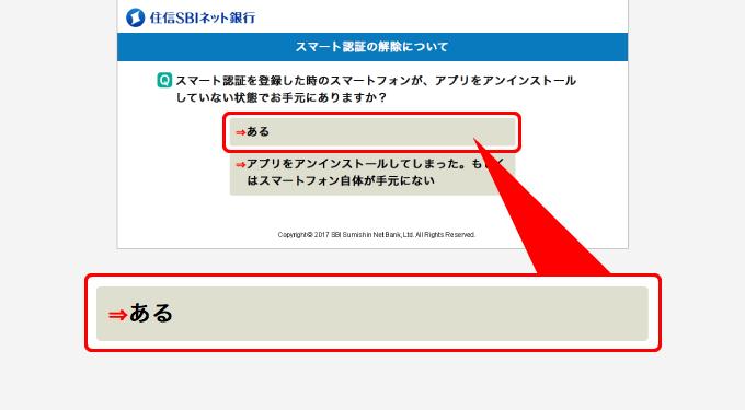 住信SBIネット銀行のスマート認証を開錠する方法_002