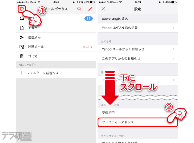 Yahoo!メールのセーフティーアドレスの使い方_001
