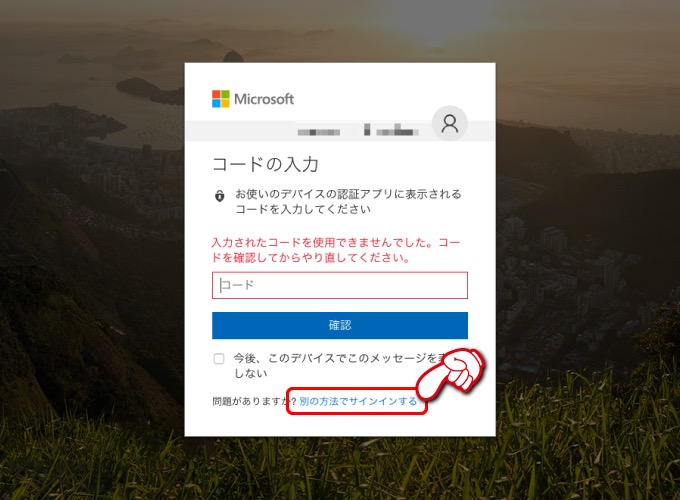 Microsoftアカウント2段階認証アプリ再設定方法_001