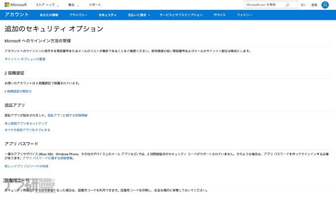 Microsoftアカウント2段階認証アプリ再設定方法_019