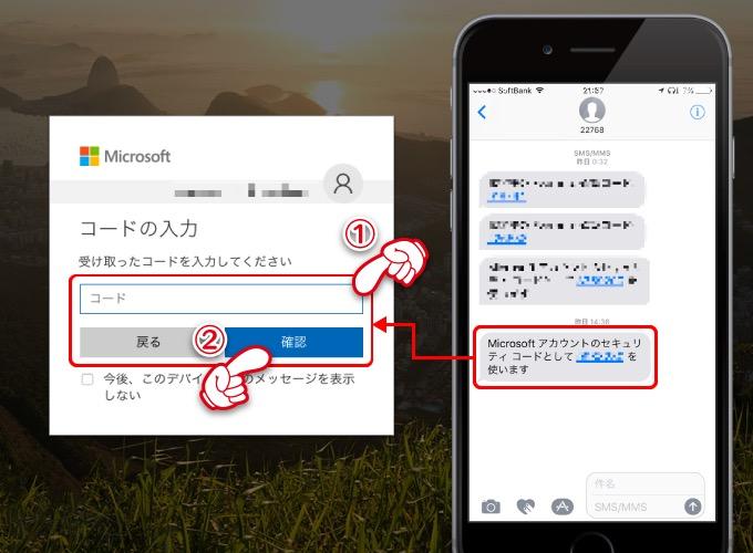 Microsoftアカウント2段階認証アプリ再設定方法_005