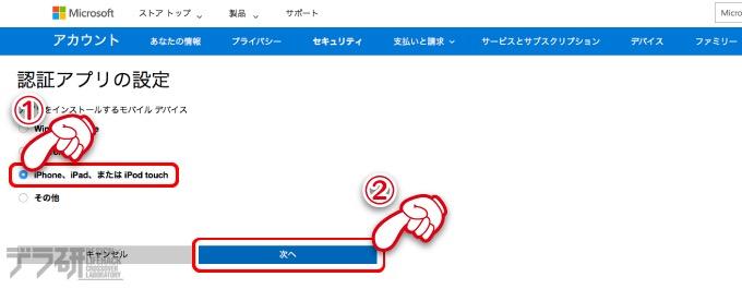 Microsoftアカウント2段階認証アプリ再設定方法_010