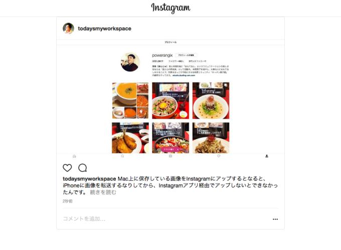 MacからInstagramに写真投稿する方法_015