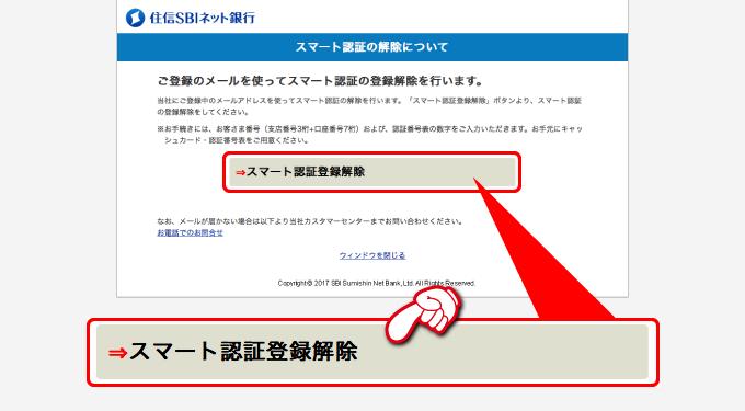 住信SBIネット銀行のスマート認証を開錠する方法_004