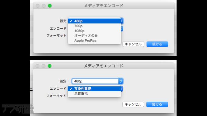 ビデオファイルのエンコード機能を使ってファイルサイズを小さくする方法_003
