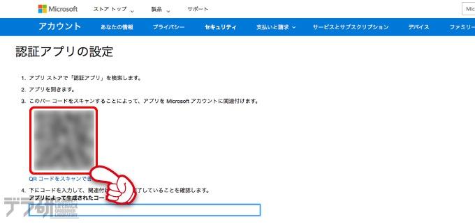 Microsoftアカウント2段階認証アプリ再設定方法_016