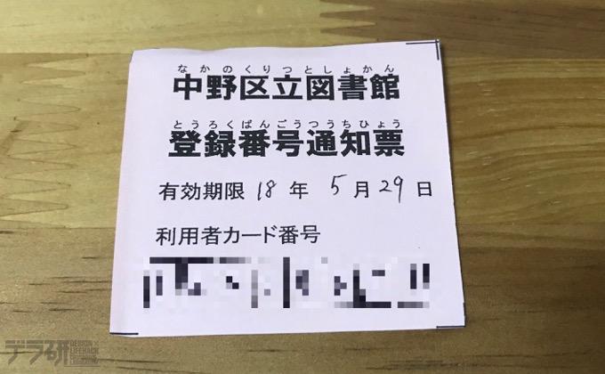 登録番号通知票