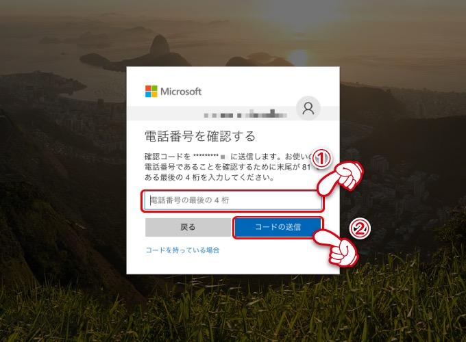 Microsoftアカウント2段階認証アプリ再設定方法_004