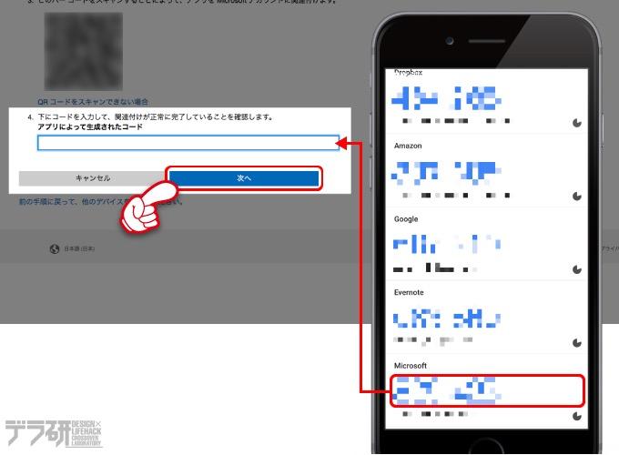 Microsoftアカウント2段階認証アプリ再設定方法_018