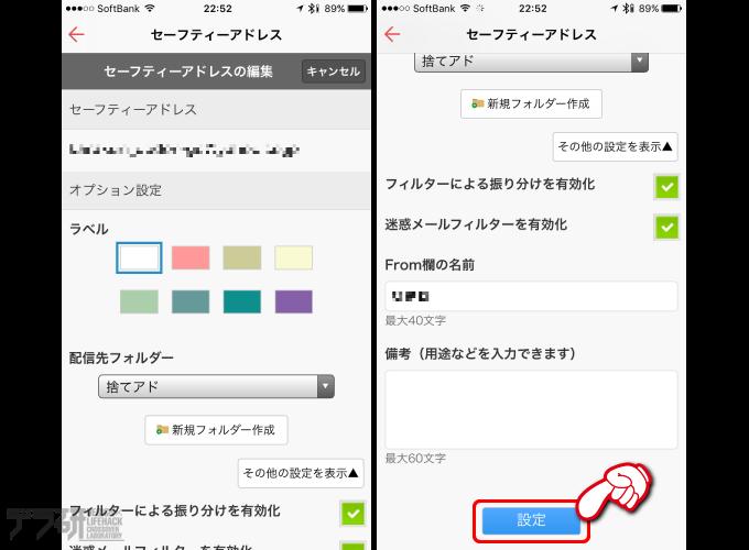 Yahoo!メールのセーフティーアドレスの使い方_003