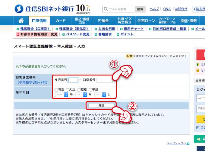 住信SBIネット銀行のスマート認証を開錠する方法_005
