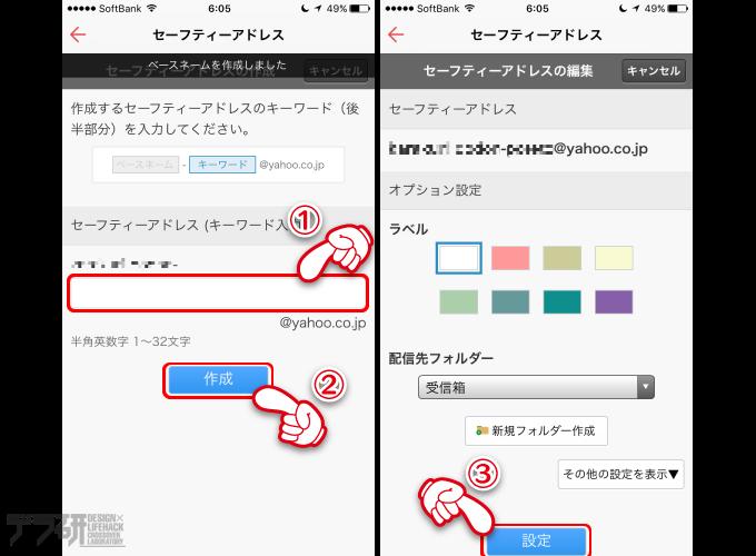 Yahoo!メールのセーフティーアドレスの使い方_004