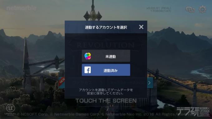 リネレボでiPhoneからAndroidに引き継ぎをする方法_004