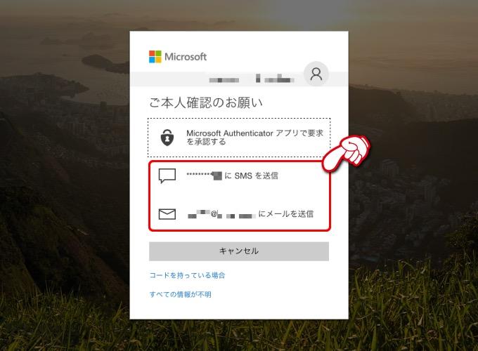 Microsoftアカウント2段階認証アプリ再設定方法_002