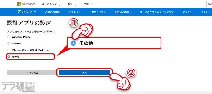 Microsoftアカウント2段階認証アプリ再設定方法_015