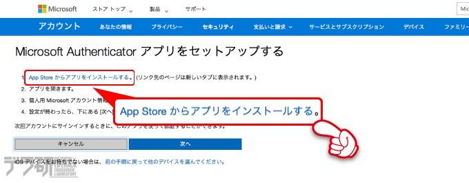 Microsoftアカウント2段階認証アプリ再設定方法_012