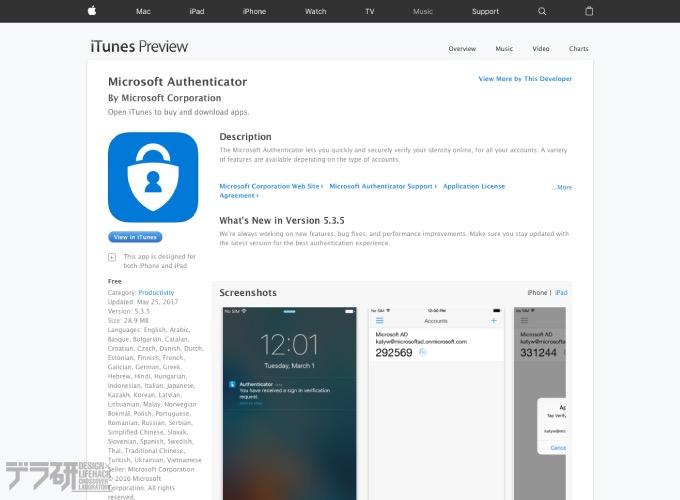 Microsoftアカウント2段階認証アプリ再設定方法_014