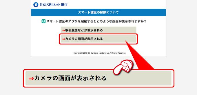 住信SBIネット銀行のスマート認証を開錠する方法_003