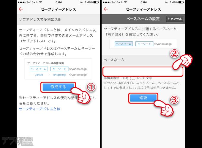 Yahoo!メールのセーフティーアドレスの使い方_002
