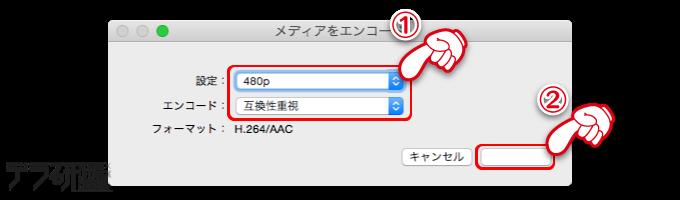 ビデオファイルのエンコード機能を使ってファイルサイズを小さくする方法_002